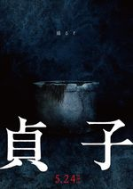 Affiche Sadako