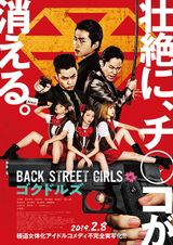 Affiche Back Street Girls: Gokudols
