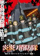 Affiche Fire Force