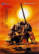Affiche Fang of the Sun Dougram