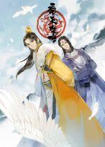 Affiche Di Wang Gong Lue