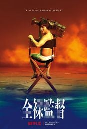 Affiche The Naked Director