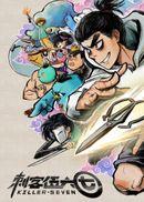 Affiche Scissor Seven