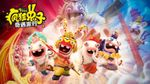 Jaquette Rabbids meets Journey to the West