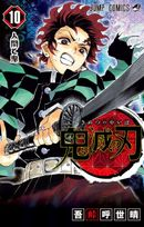 Couverture Demon Slayer, tome 10