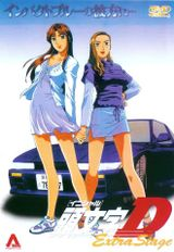 Affiche Initial D Extra Stage