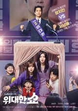 Affiche The Great Show