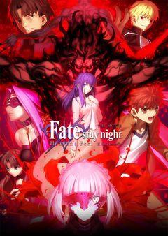 Affiche Fate/stay night Movie : Heaven's Feel - II. Lost Butterfly