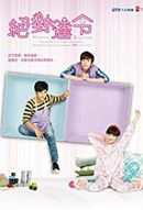 Affiche Absolute Boyfriend
