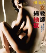 Affiche Female Teacher in Rope Hell