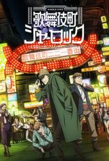 Affiche Case File No. 221: Kabukicho