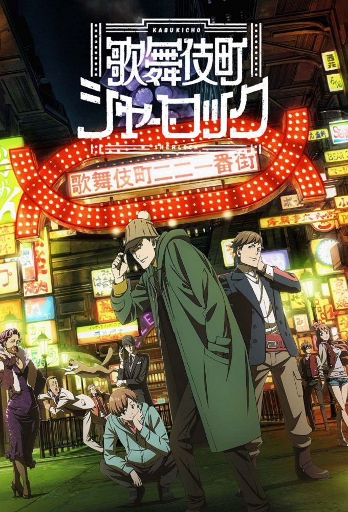 Case File No. 221: Kabukicho - Anime (2019) - SensCritique