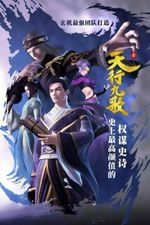 Affiche Qin's Moon: Nine Songs of the Moving Heavens