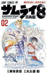 Couverture Samurai 8 : La Légende d'Hachimaru, tome 2