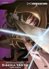 Affiche Jubei-chan 2