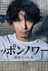 Affiche Nippon Noir