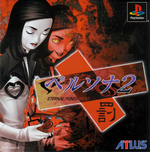 Jaquette Persona 2 : Eternal Punishment
