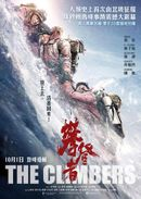 Affiche The Climbers