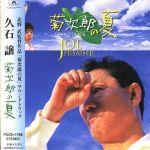 Pochette Kikujirō no Natsu (OST)