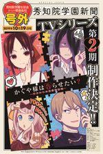 Affiche Kaguya-sama: Love is War 2