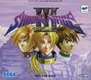 Jaquette Shining Force III : Premium Disc