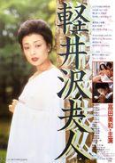 Affiche Lady Karuizawa