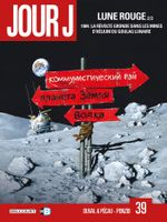 Couverture Lune rouge 2/3 - Jour J, tome 39