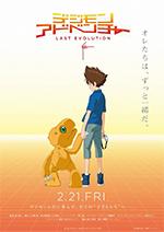 Affiche Digimon Adventure: Last Evolution Kizuna