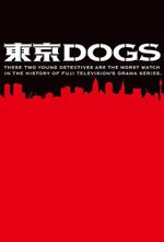 Affiche Tokyo Dogs