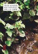 Couverture Inio Asano Anthology