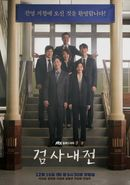 Affiche Diary of a Prosecutor