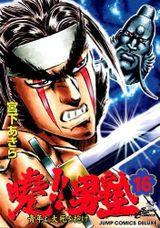 Couverture Akatsuki!! Otokojuku, volume 16