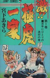 Couverture Rage!! The Gokutora Family, volume 01