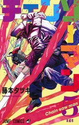 Couverture Chainsaw Man, tome 5