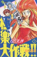 Couverture Ghost Sweeper Mikami, volume 1