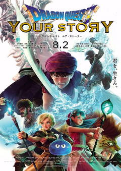 Affiche Dragon Quest : Your Story