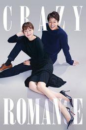 Affiche Crazy Romance
