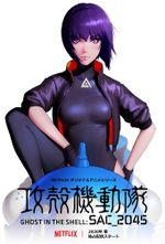 Affiche Ghost in the Shell: SAC_2045