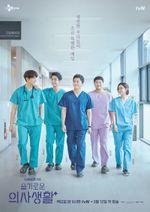Affiche Hospital Playlist