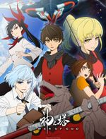 Affiche Tower of God