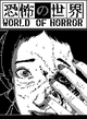 Jaquette World of Horror
