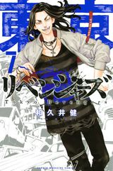 Couverture Tokyo Revengers, tome 7