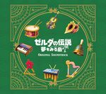 Pochette The Legend of Zelda: Link's Awakening Original Soundtrack (OST)
