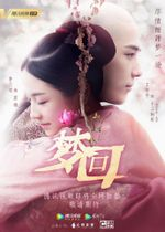 Affiche Dreaming Back to the Qing Dynasty