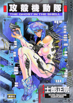 Couverture Ghost in the Shell
