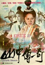 Affiche Legend of the Mountain