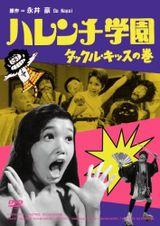 Affiche Harenchi Gakuen: Takkuru Kissu no Maki