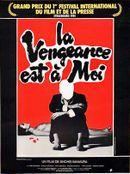 Affiche La vengeance est à moi