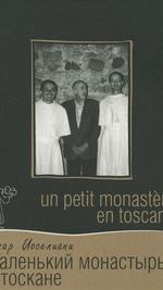 Affiche Un petit monastère en Toscane