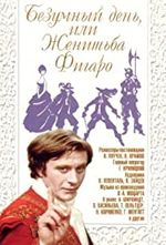 Affiche Bezumnyy den ili zhenitba Figaro
